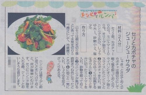 レシピでルンバ 4