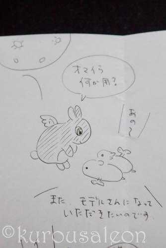 th_PC130021