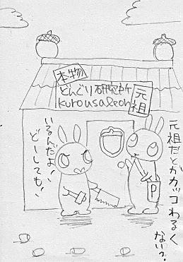 れおんイラスト 2