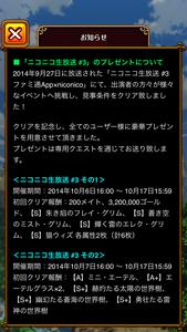 写真 2014-10-06 16 02 02