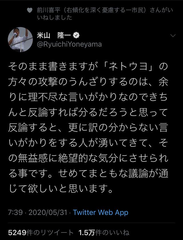 """◆悲報◆室井佑月の旦那米山隆一さん元新潟県知事という立場でありながら""""ネトウヨ""""連呼を始めてしまう(´・ω・`)"""