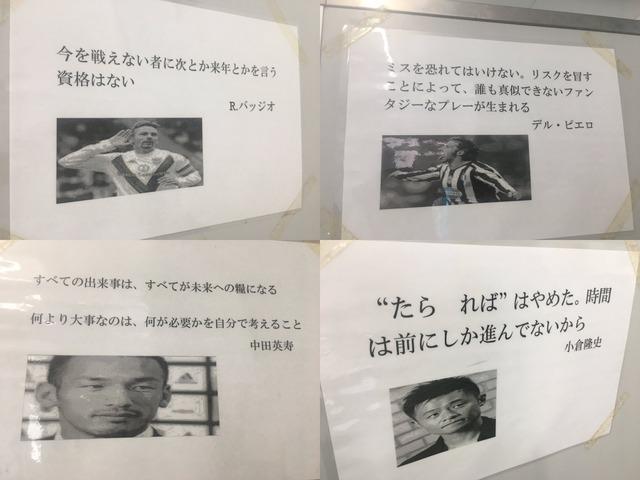 ◆画像◆名選手の名言が貼られていると噂の尚志高校名言トイレに忍者が紛れ込んでいると話題に!