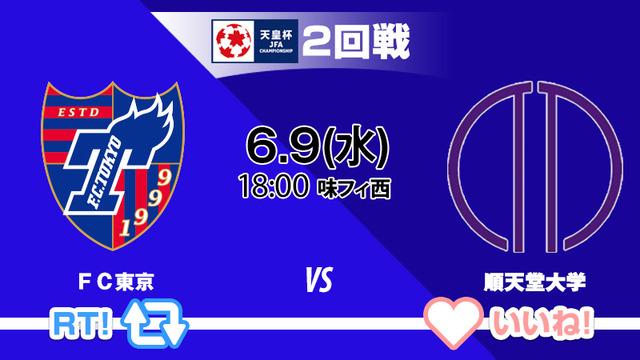 ◆天皇杯◆2回戦 FC東京×順天堂大学 瓦斯大爆発!順天堂延長前半PKで勝ち越しジャイキリ達成!