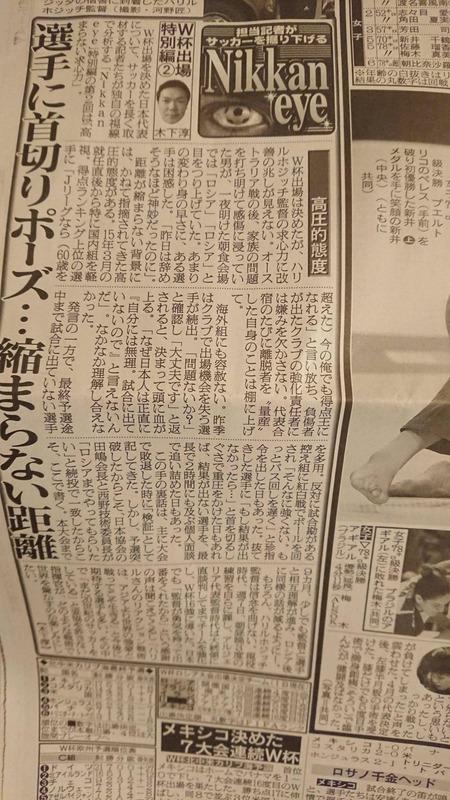 ◆日本代表◆ハリルホジッチ監督<選手に首切りポーズ..縮まらない距離  高圧的態度>っていうけどさ