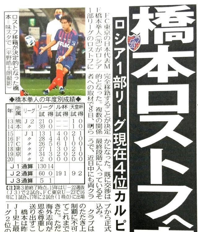 ◆海外移籍◆FC東京の日本代表MF橋本拳人、ロシア1部ロストフ移籍決定的