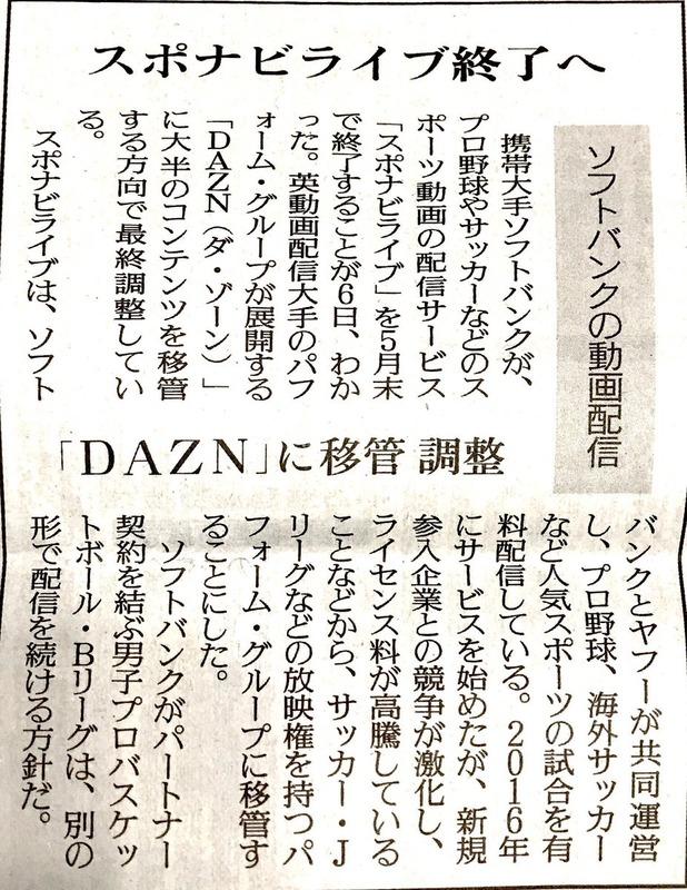 ◆朗報◆スポナビライブ終了のお知らせ「DAZN」完全勝利