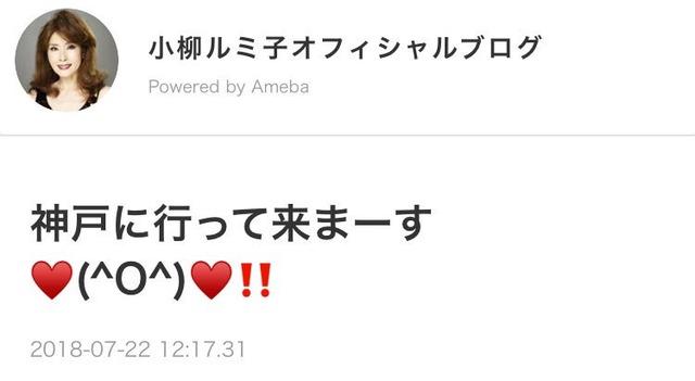 ◆悲報◆小柳ルミ子 「神戸に行って来まーす♥(^O^)♥‼」