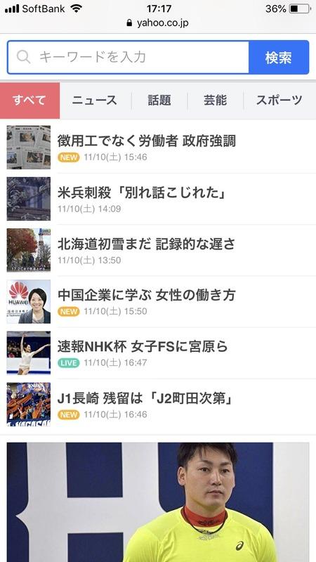◆悲報◆Jリーグ連覇の川崎より長崎の降格危機!ヤフートップの扱い方が異常過ぎる件