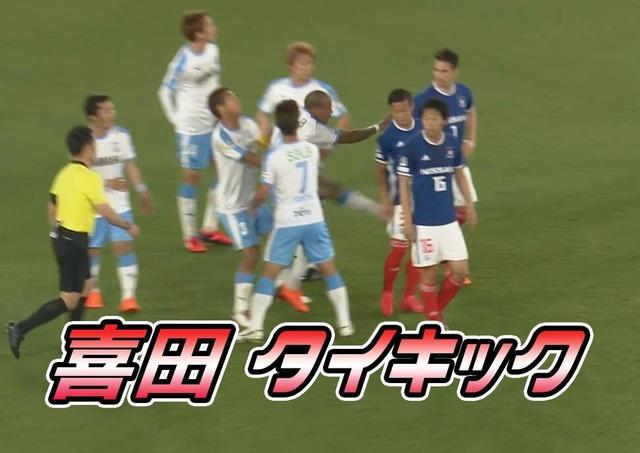 ◆悲報◆横浜FMの喜田さん、そこに立ってただけなのにイライラしたギレルメにタイキックされたと判明