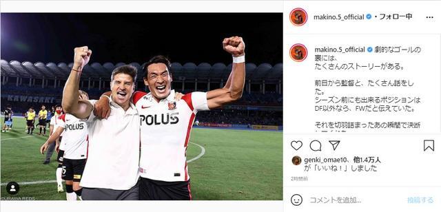 ◆ルヴァン杯◆浦和の槙野さん、1日以上たっても決勝ゴールにはしゃいでて草