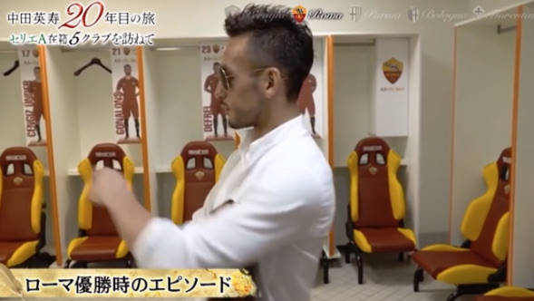 ◆レジェンド◆中田英寿「ローマ優勝のあと消防車で自宅に帰った」と驚きの事実を暴露w