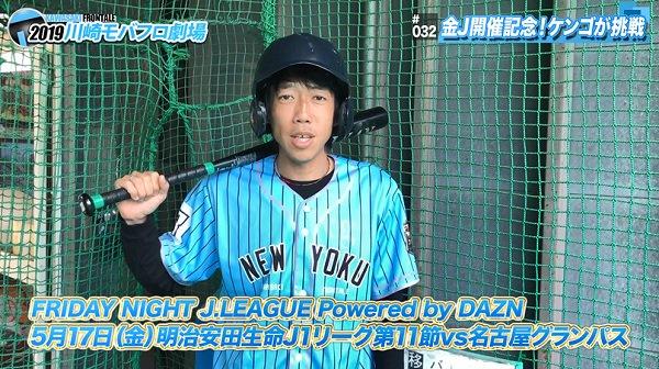 ◆J小ネタ◆川崎Fの長老中村憲剛がベースボールシャツを着てバッティングセンターに行った結果w