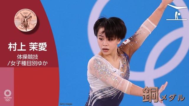 ◆朗報◆東京五輪体操女子個人種目別床 村上茉愛、思い知らせる銅メダル🥉!!!
