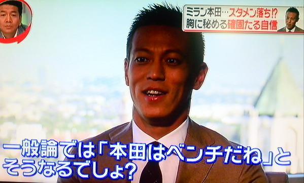 ◆ミラン本田◆本田圭佑が語る新シーズンへの思い「ようやくトップ下へ戻ってきた」「間違いなく結果は出てくる」