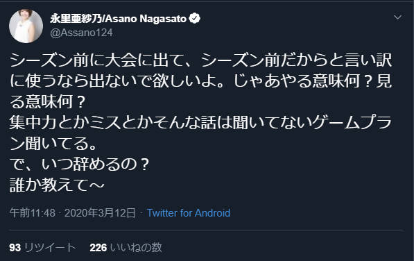 ◆悲報◆元なでしこ永里亜紗乃が高倉監督を直球批判!「で、いつ辞めるの?誰か教えて~」