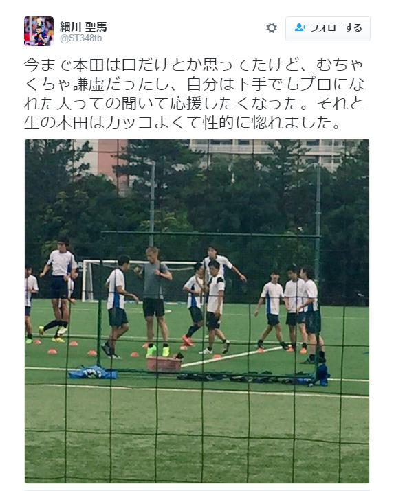 ◆朗報?◆ミラン本田、自分のスクールの子に『生の本田はカッコよくて性的に惚れました。』と言われるwwwww