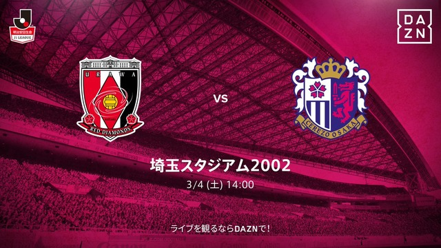 ◆Jリーグ◆2節 浦和×C大阪の結果 前半浦和が圧倒、後半C大阪持ち直すも3-1で浦和今期初勝利