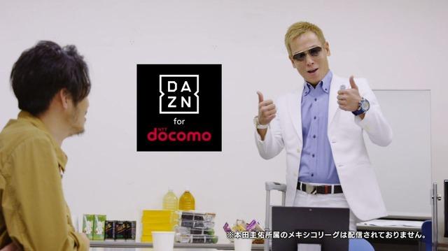 ◆画像◆じゅんいちダビッドソン「DAZN docomo」cmで「※本田圭佑所属のメキシコリーグは配信しておりません」(´・ω・`)