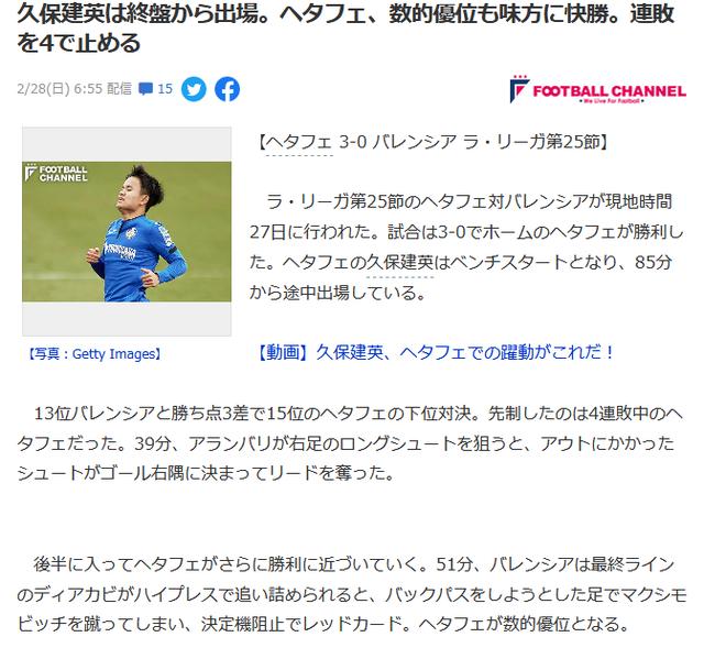 ◆悲報◆某サッカー専門誌さん、「ヘタフェ、味方に快勝!」とバレンシアを同胞扱い(´・ω・`)