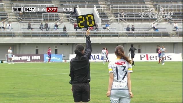 ◆画像◆INAC神戸の美女選手 仲田夢歩の交代出場シーンを後ろから撮った結果うっすらと…