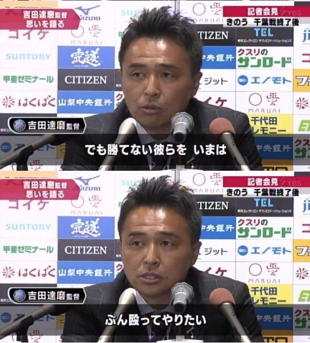 ◆天皇杯◆格下大学生に大苦戦の湘南指揮官チョウ・キジェ激おこ!選手3名名指しで批判「能力あるのにやらないのは、できない人より300倍ダメ」