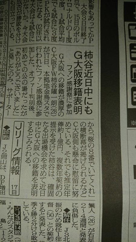 ◆禁断の移籍◆C大阪生え抜きジニアス柿谷曜一朗、G大阪移籍へ!近日中に発表
