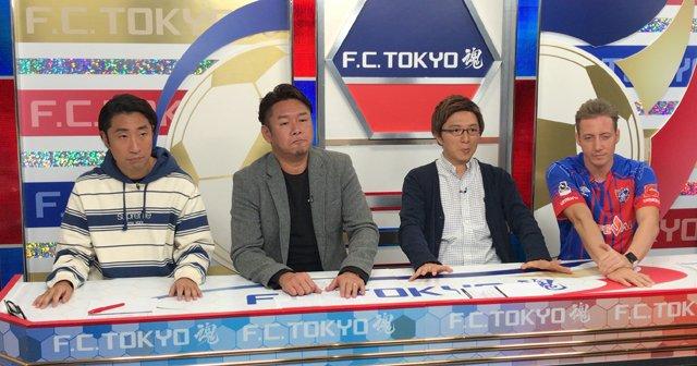 ◆悲報◆FC東京が負けたときこそ面白いと言われた珍応援番組『FC東京魂』番組終了