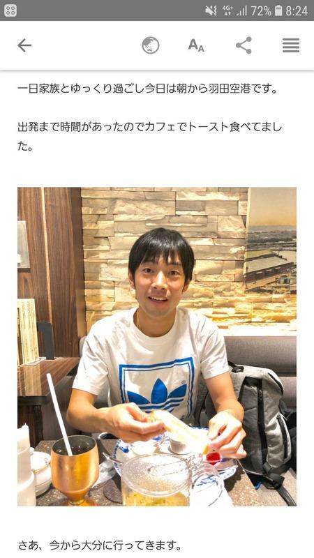 ◆画像◆移動中の空港のカフェでトーストを頬張る中島翔哉さん