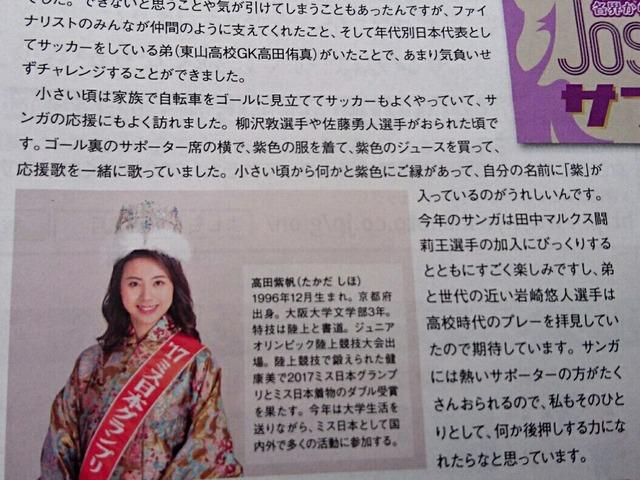 ◆J小ネタ◆2017ミス日本は京都サンガのコアサポだった