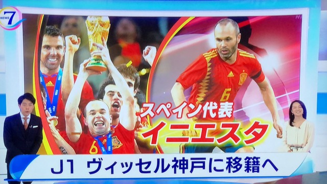 ◆Jリーグ◆イニエスタ神戸移籍ニュース@NHKニュースで踊るスレwww