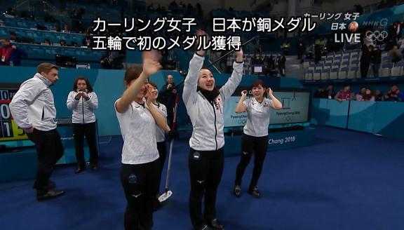 ◆平昌五輪◆カーリング女子、日本が銅メダル!!10エンドイギリスのミスで決着
