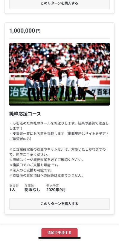 ◆Jリーグ◆100万円募金の猛者も登場!浦和レッズのクラウドファンディングわずか半日で2千万円超
