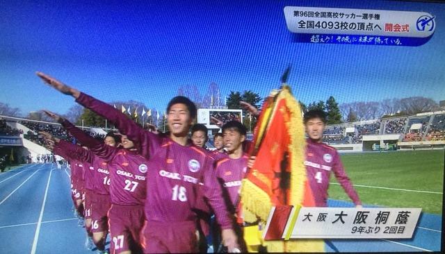 ◆高校サッカー◆入場行進で高校生がファシスト敬礼的なのやってると物議