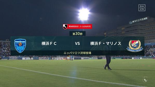 ◆J1◆30節 横浜FC×横浜FM 笛ナシノス最下位横浜FCに大苦戦後半逆転も90分に追いつかれドロー