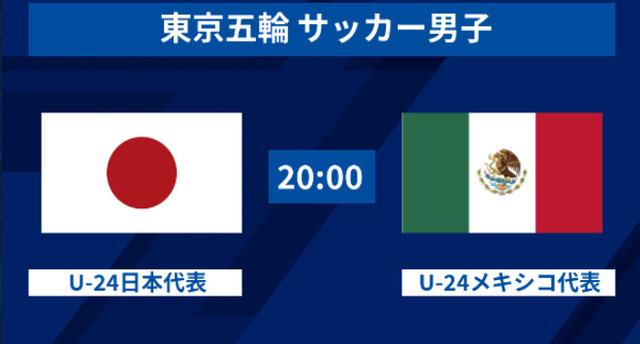 ◆東京五輪◆男子A組2節 日本×メヒコ 日本1点差におい上げられるも久保、堂安のゴールで2連勝!