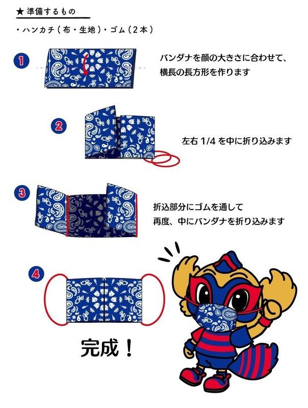 ◆J小ネタ◆これがホントの瓦斯マスク…FC東京、新グッズ「マスク」発売