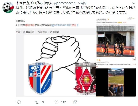 ◆悲報◆上海サポ、試合前練習中に鹿島GK曽ヶ端に度を超えた暴言