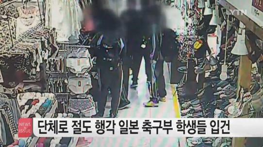◆悲報◆日本の高校サッカー部22人が韓国で盗んだ商品のほとんどが有名ブランドの偽物