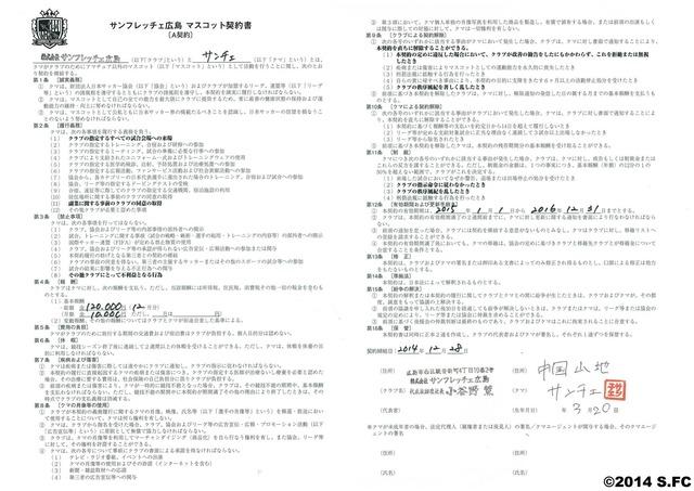 ◆悲報◆サンフレッチェのマスコット、契約更新も月給1万円、完全に労基法違反(´・ω・`)