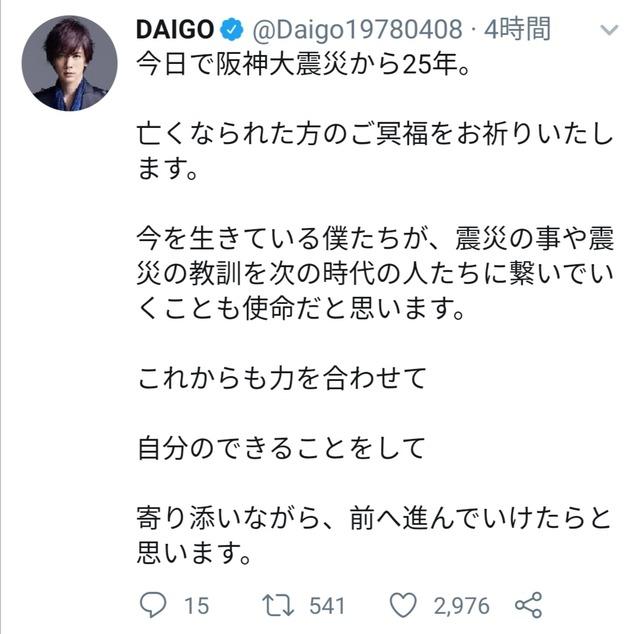 ◆悲報◆本田圭佑さん阪神淡路大震災25年に寄せたツイートで「なんていうか同情します。。。」と言って炎上