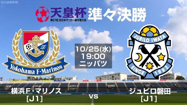 ◆天皇杯◆R8 横浜FM×磐田 横浜終盤磐田のオウンゴールで逃げ切り準決勝進出!磐田は判定に泣く