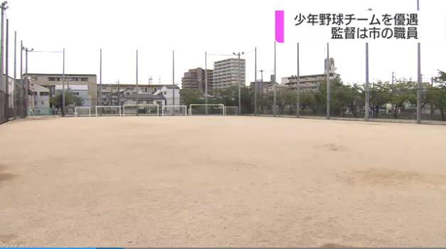 ◆悲報◆大阪・大東市、特定少年野球チームへの不正優遇措置発覚!少年サッカーチームが犠牲になる