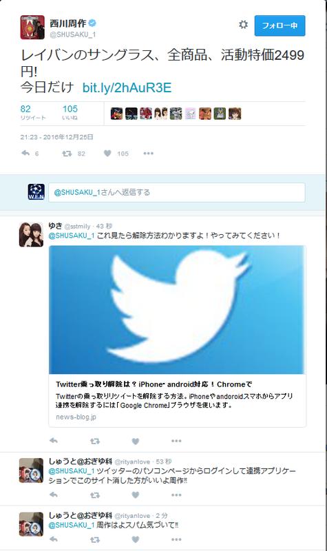 ◆悲報◆浦和の日本代表GK西川周作、ツイアカ乗っ取られる?「レイバンのサングラス、全商品、活動特価2499円! 今日だけ」