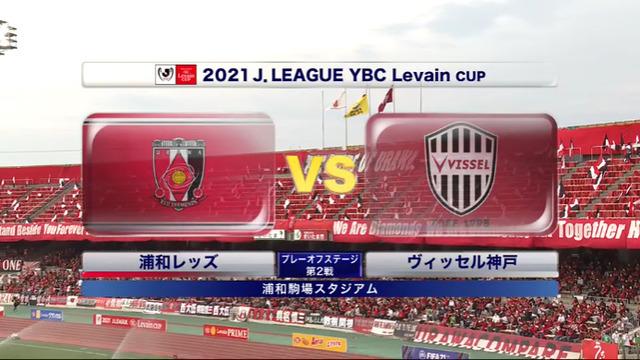◆ルヴァン杯◆PO-2nd 浦和×神戸 神戸イニエスタのFKで追いすがるも合計4-3で浦和が勝ち抜け