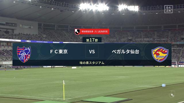 ◆J1◆17節 FC東京×仙台 FC東京 三田のゴールを守りきり10勝目 3位維持 仙台4連敗で債務超過