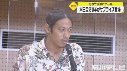 ◆アース出身◆ケイスケ・ホンダ、母校星陵高校凱旋!なおアロハっぽいシャツ姿の模様