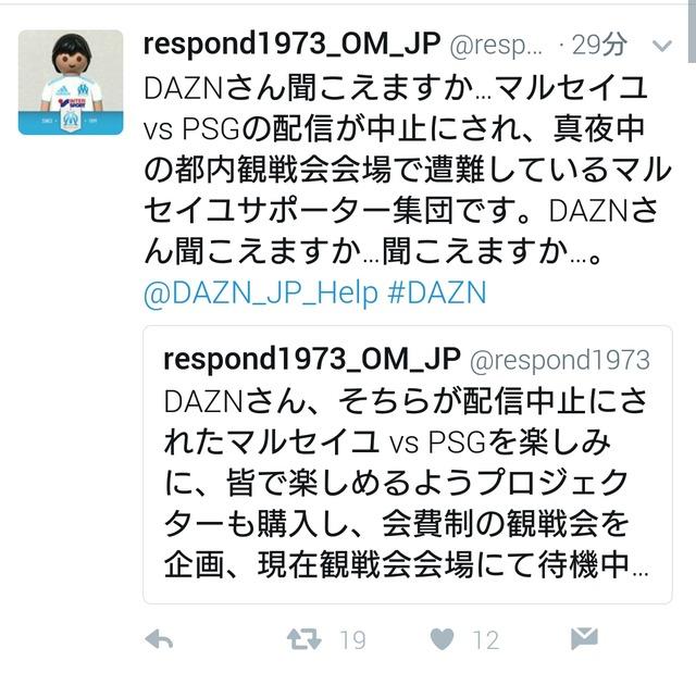 ◆悲報◆日本のマルセイユサポ、PSG戦に集まって観戦しようと思ったらDAZN配信取りやめたり復活したり神経衰弱状態