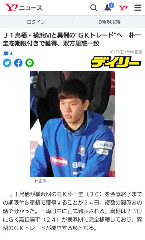 "◆J移籍◆鳥栖・横浜Mと異例の""GKトレード""へ 朴一圭を期限付きで獲得"