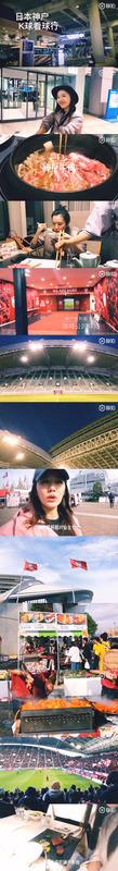 ◆悲報◆神戸のサッカーを取材しに来た中国人女性、食べ物の紹介がメイン