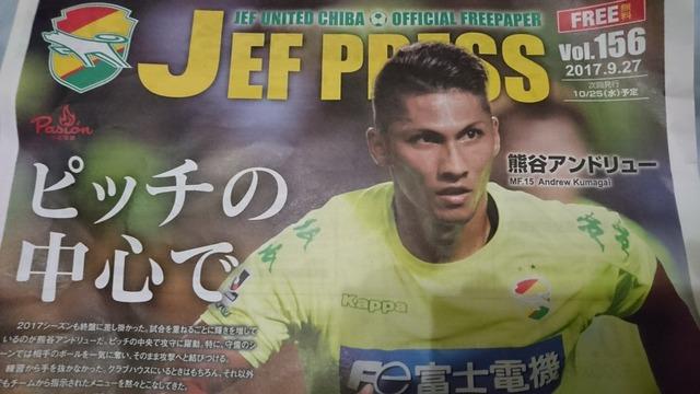 ◆画像◆本日発売のジェフプレスの表紙によりによって熊谷アンドリューが…なお比嘉依存症の模様